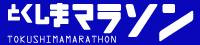 徳島マラソン.jpg